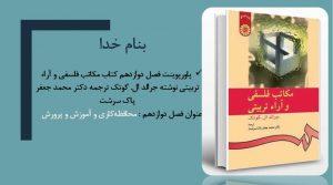دانلود پاورپوینت فصل دوازدهم کتاب مکاتب فلسفی و آراء تربیتی پاک سرشت