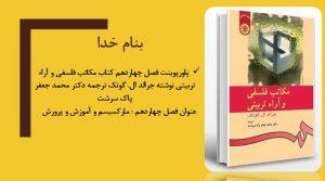 دانلود پاورپوینت فصل چهاردهم کتاب مکاتب فلسفی و آراء تربیتی پاک سرشت