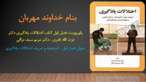 دانلود پاورپوینت فصل اول کتاب اختلالات یادگیری دکتر عزت الله نادری