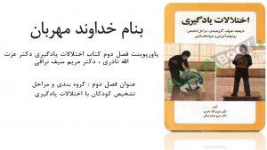 دانلود پاورپوینت فصل دوم کتاب اختلالات یادگیری دکتر عزت الله نادری