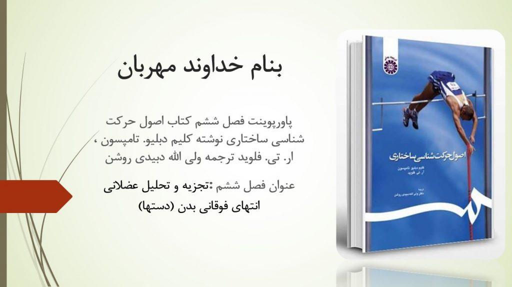 دانلود پاورپوینت فصل ششم کتاب اصول حرکت شناسی ساختاری ولی الله دبیدی روشن