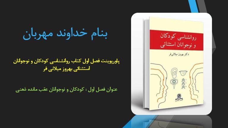 دانلود پاورپوینت فصل اول کتاب روانشناسی کودکان و نوجوانان استثنائی بهروز میلانی فر