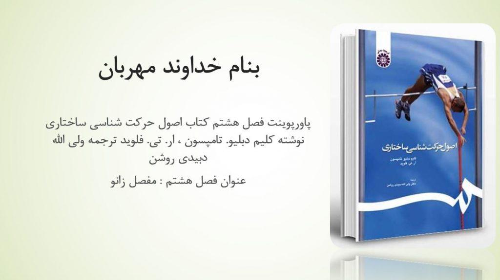 دانلود پاورپوینت فصل هشتم کتاب اصول حرکت شناسی ساختاری ولی الله دبیدی روشن