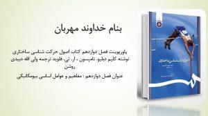 دانلود پاورپوینت فصل دوازدهم کتاب اصول حرکت شناسی ساختاری ولی الله دبیدی روشن