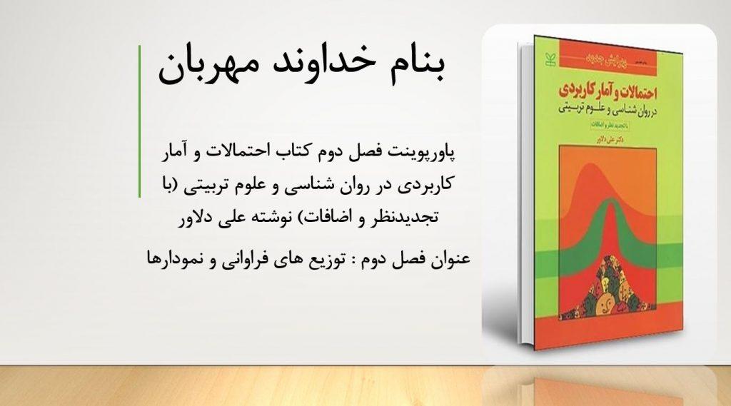 دانلود پاورپوینت فصل دوم کتاب احتمالات و آمار کاربردی در روان شناسی و علوم تربیتی