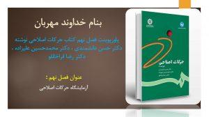 دانلود پاورپوینت فصل نهم کتاب حرکات اصلاحی حسن دانشمندی