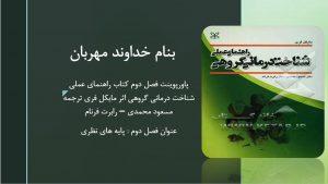 دانلود پاورپوینت فصل دوم کتاب راهنمای عملی شناخت درمانی گروهی مسعود محمدی
