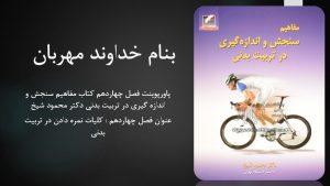 دانلود پاورپوینت فصل چهاردهم کتاب مفاهیم سنجش و اندازهگیری در تربیت بدنی دکتر محمود شیخ