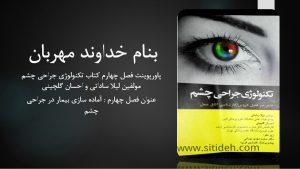 دانلود پاورپوینت فصل چهارم کتاب تکنولوژی جراحی چشم مولفین لیلا ساداتی و احسان گلچینی