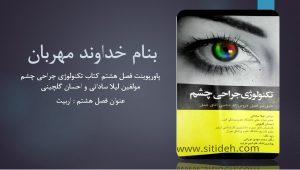 دانلود پاورپوینت فصل هشتم کتاب تکنولوژی جراحی چشم مولفین لیلا ساداتی و احسان گلچینی