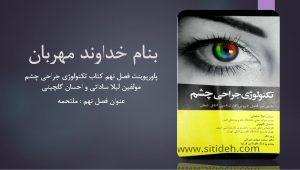دانلود پاورپوینت فصل نهم کتاب تکنولوژی جراحی چشم مولفین لیلا ساداتی و احسان گلچینی