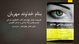 دانلود پاورپوینت فصل چهاردهم کتاب تکنولوژی جراحی چشم مولفین لیلا ساداتی و احسان گلچینی