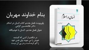 دانلود پاورپوینت فصل هشتم کتاب انسان در اسلام دکتر غلامحسین گرامی