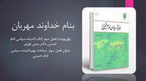 دانلود پاورپوینت فصل سوم کتاب اندیشه سیاسی امام خمینی دکتر یحیی فوزی