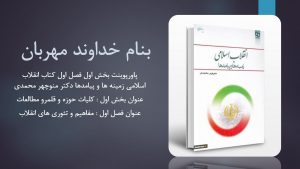 دانلود پاورپوینت بخش اول فصل اول کتاب انقلاب اسلامی زمینه ها و پیامدها دکتر منوچهر محمدی