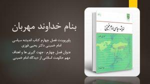 دانلود پاورپوینت فصل چهارم کتاب اندیشه سیاسی امام خمینی دکتر یحیی فوزی