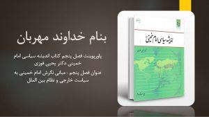 دانلود پاورپوینت فصل پنجم کتاب اندیشه سیاسی امام خمینی دکتر یحیی فوزی