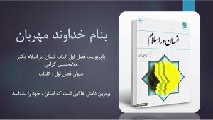 دانلود پاورپوینت فصل اول کتاب انسان در اسلام دکتر غلامحسین گرامی