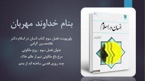دانلود پاورپوینت فصل سوم کتاب انسان در اسلام دکتر غلامحسین گرامی