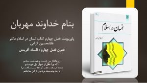 دانلود پاورپوینت فصل چهارم کتاب انسان در اسلام دکتر غلامحسین گرامی