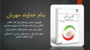 دانلود پاورپوینت بخش دوم فصل اول کتاب انقلاب اسلامی زمینه ها و پیامدها دکتر منوچهر محمدی