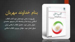 دانلود پاورپوینت بخش دوم فصل دوم کتاب انقلاب اسلامی زمینه ها و پیامدها دکتر منوچهر محمدی