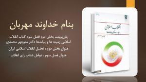 دانلود پاورپوینت بخش دوم فصل سوم کتاب انقلاب اسلامی زمینه ها و پیامدها دکتر منوچهر محمدی