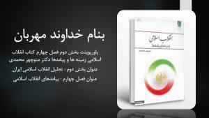 دانلود پاورپوینت بخش دوم فصل چهارم کتاب انقلاب اسلامی زمینه ها و پیامدها دکتر منوچهر محمدی