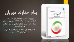 دانلود پاورپوینت بخش سوم فصل اول کتاب انقلاب اسلامی زمینه ها و پیامدها دکتر منوچهر محمدی
