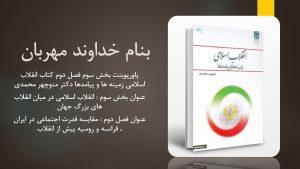 دانلود پاورپوینت بخش سوم فصل دوم کتاب انقلاب اسلامی زمینه ها و پیامدها دکتر منوچهر محمدی
