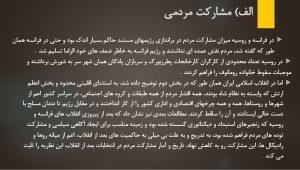 پاورپوینت بخش سوم فصل دوم کتاب انقلاب اسلامی زمینه ها و پیامدها دکتر منوچهر محمدی
