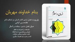 دانلود پاورپوینت فصل ششم کتاب انسان در اسلام دکتر غلامحسین گرامی