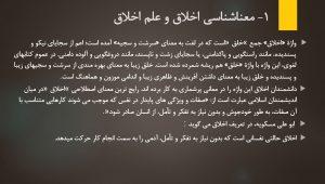 پاورپوینت مقدمه کتاب آیین زندگی اخلاق کاربردی احمد حسین شریفی