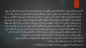 پاورپوینت فصل اول کتاب آیین ندگی اخلاق کاربردی احمد حسین شریفی
