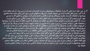 پاورپوینت فصل دوم کتاب آیین زندگی اخلاق کاربردی احمد حسین شریفی