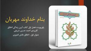 دانلود پاورپوینت فصل اول کتاب آیین زندگی اخلاق کاربردی احمد حسین شریفی