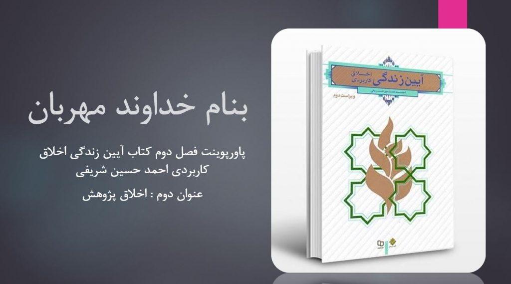 دانلود پاورپوینت فصل دوم کتاب آیین زندگی اخلاق کاربردی احمد حسین شریفی