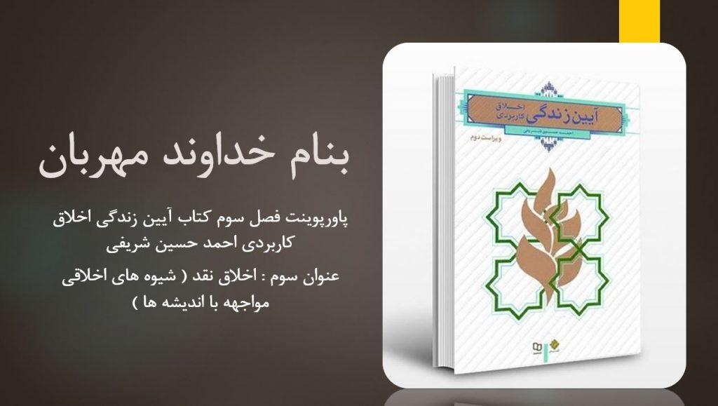 دانلود پاورپوینت فصل سوم کتاب آیین زندگی اخلاق کاربردی احمد حسین شریفی