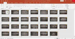 پاورپوینت فصل سوم کتاب آیین زندگی اخلاق کاربردی احمد حسین شریفی