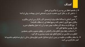 پاورپوینت فصل چهارم کتاب آیین زندگی اخلاق کاربردی احمد حسین شریفی