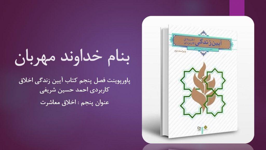 دانلود پاورپوینت فصل پنجم کتاب آیین زندگی اخلاق کاربردی احمد حسین شریفی