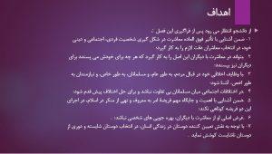 پاورپوینت فصل پنجم کتاب آیین زندگی اخلاق کاربردی احمد حسین شریفی