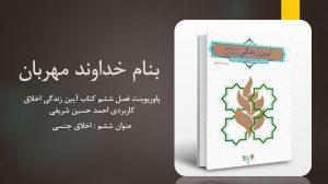 دانلود پاورپوینت فصل ششم کتاب آیین زندگی اخلاق کاربردی احمد حسین شریفی