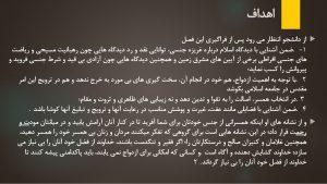 پاورپوینت فصل ششم کتاب آیین زندگی اخلاق کاربردی احمد حسین شریفی