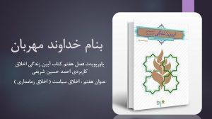 دانلود پاورپوینت فصل هفتم کتاب آیین زندگی اخلاق کاربردی احمد حسین شریفی