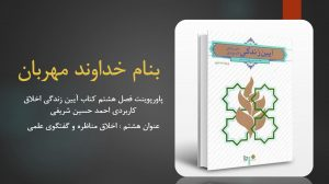 دانلود پاورپوینت فصل هشتم کتاب آیین زندگی اخلاق کاربردی احمد حسین شریفی