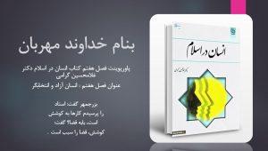 دانلود پاورپوینت فصل هفتم کتاب انسان در اسلام دکتر غلامحسین گرامی
