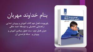 دانلود پاورپوینت فصل دوم کتاب آموزش و پرورش ابتدایی راهنمایی تحصیلی و متوسطه احمد صافی