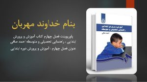 دانلود پاورپوینت فصل چهارم کتاب آموزش و پرورش ابتدایی راهنمایی تحصیلی و متوسطه احمد صافی