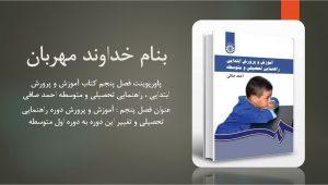 دانلود پاورپوینت فصل پنجم کتاب آموزش و پرورش ابتدایی راهنمایی تحصیلی و متوسطه احمد صافی